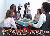 沖と魚拓の麻雀ロワイヤル RETURNS 第56話