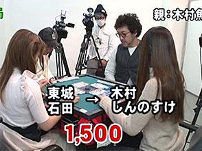 沖と魚拓の麻雀ロワイヤル RETURNS 第58話