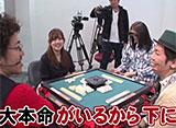 沖と魚拓の麻雀ロワイヤル RETURNS 第59話