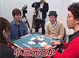 沖と魚拓の麻雀ロワイヤル RETURNS 第63話