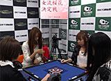 第8期女流桜花決定戦 5回戦