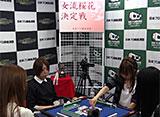 第8期女流桜花決定戦 7回戦