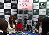 第8期女流桜花決定戦 8回戦