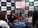第8期女流桜花決定戦 10回戦