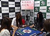 第8期女流桜花決定戦 11回戦