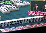 沖と魚拓の麻雀ロワイヤル RETURNS 第66話