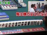 沖と魚拓の麻雀ロワイヤル RETURNS 第71話