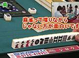 沖と魚拓の麻雀ロワイヤル RETURNS 第77話