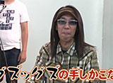 沖と魚拓の麻雀ロワイヤル RETURNS 第81話