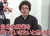 沖と魚拓の麻雀ロワイヤル RETURNS 第84話