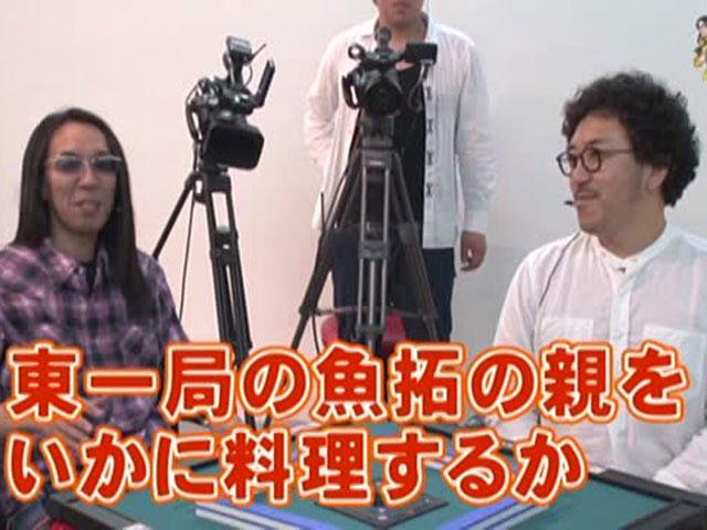 沖と魚拓の麻雀ロワイヤル RETURNS 第94話
