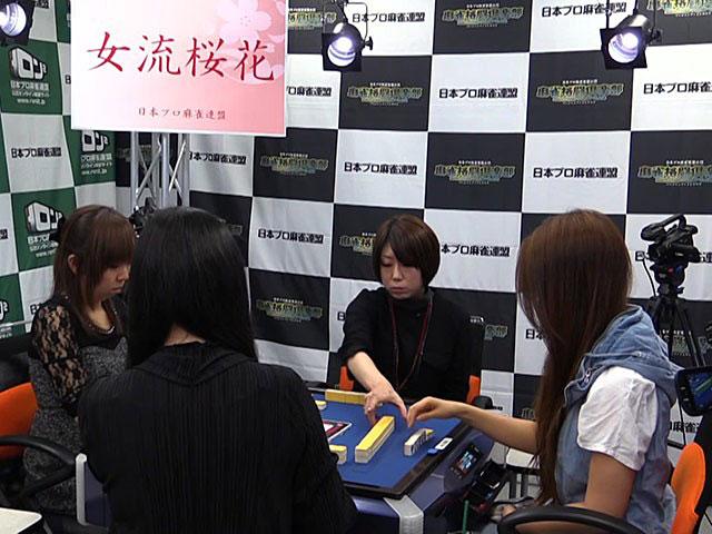 第9期女流桜花決定戦 9回戦