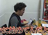 沖と魚拓の麻雀ロワイヤル RETURNS 第103話