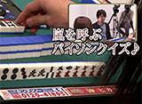 沖と魚拓の麻雀ロワイヤル RETURNS 第105話