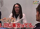 沖と魚拓の麻雀ロワイヤル RETURNS 第112話