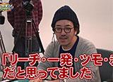 沖と魚拓の麻雀ロワイヤル RETURNS 第114話