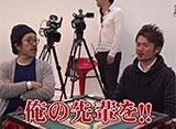 沖と魚拓の麻雀ロワイヤル RETURNS 第116話