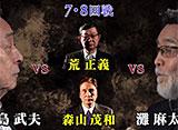 小島VS.灘 LAST BATTLE 第一回戦・後編/第二回戦・前編