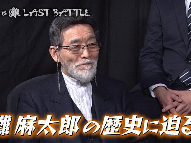 小島VS.灘 LAST BATTLE 第四回戦・中編