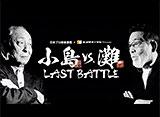 小島VS.灘 LAST BATTLE 第五回戦・後編/第六回戦・前編