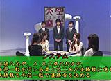 天空麻雀17 #2 二階堂瑠美 × 宮内こずえ × 魚谷侑未 × 高宮まり