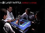 小島VS.灘 LAST BATTLE 第一回戦〜第六回戦ダイジェスト
