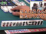 沖と魚拓の麻雀ロワイヤル RETURNS 第125話