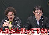 沖と魚拓の麻雀ロワイヤル RETURNS 第127話