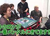 沖と魚拓の麻雀ロワイヤル RETURNS 第128話