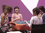 麻雀プロリーグ 第15回女流モンド杯 #2 池沢麻奈美×石井あや×日向藍子×和久津晶