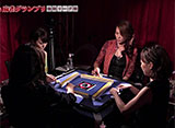 Lady's麻雀グランプリ #10 後期リーグ戦 第二回戦・半荘戦