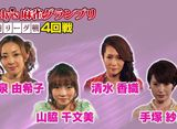 Lady's麻雀グランプリ〜前期リーグ戦〜 #12 後期リーグ戦 第四回戦・半荘戦