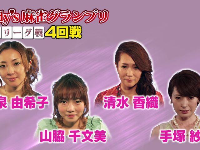 Lady's麻雀グランプリ #12 後期リーグ戦 第四回戦・半荘戦