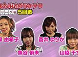 Lady's麻雀グランプリ #13 後期リーグ戦 第五回戦・半荘戦