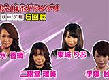 Lady's麻雀グランプリ #14 後期リーグ戦 第六回戦・半荘戦