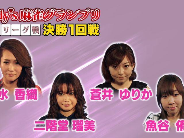 Lady's麻雀グランプリ #15 後期リーグ戦 決勝一回戦・半荘戦