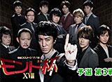 麻雀プロリーグ 第18回モンド杯 #3 木原浩一×佐々木寿人×柴田吉和×白鳥翔