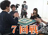 沖と魚拓の麻雀ロワイヤル RETURNS 第165話