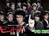 麻雀プロリーグ 第18回モンド杯 #5 石橋伸洋×柴田吉和×滝沢和典×福島佑