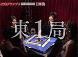 Lady's麻雀グランプリ #17 クライマックス 第一回戦・半荘戦