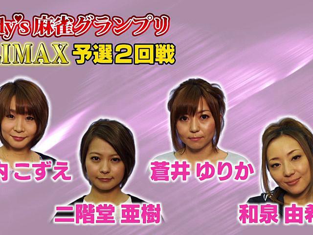 Lady's麻雀グランプリ #18 クライマックス 第二回戦・半荘戦