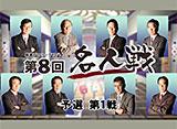 モンド麻雀プロリーグ 第8回名人戦 #1 金子正輝×小島武夫×土田浩翔×新津潔