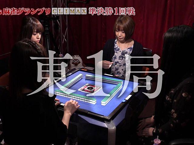 Lady's麻雀グランプリ #20 クライマックス 準決勝一回戦