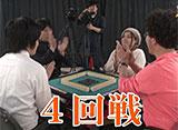 沖と魚拓の麻雀ロワイヤル RETURNS 第172話