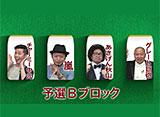 サイトセブンTV 麻雀最強決定戦 七雀 #8