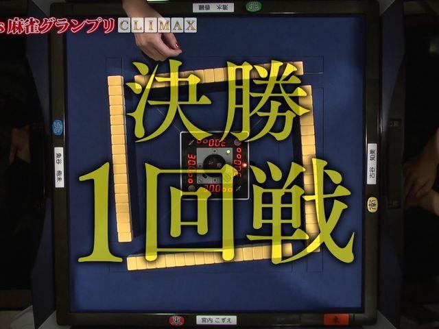 Lady's麻雀グランプリ #22 クライマックス 決勝一回戦