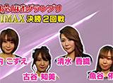 Lady's麻雀グランプリ #23 クライマックス 決勝二回戦