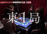 Lady's麻雀グランプリ #24 クライマックス 決勝三回戦