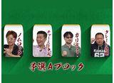 サイトセブンTV 麻雀最強決定戦 七雀 #3