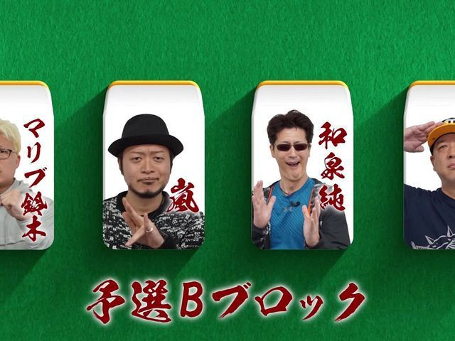 サイトセブンTV 麻雀最強決定戦 七雀 #4